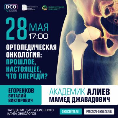 Заседание дискуссионного клуба онкологов  «Ортопедическая онкология: прошлое, настоящее, что впереди?»