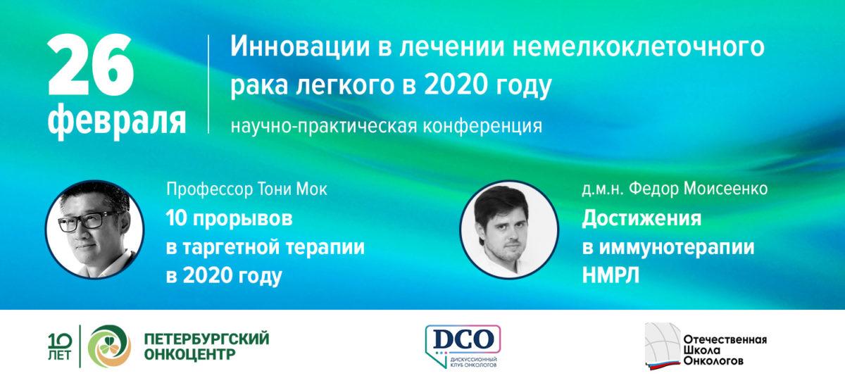 Инновации в лечении немелкоклеточного рака легкого в 2020 году