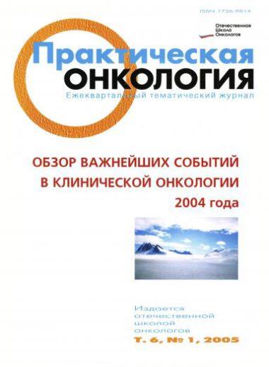 Обзор важнейших событий в клинической онкологии 2004 года
