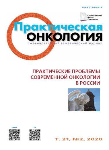 Практические проблемы современной онкологии в России