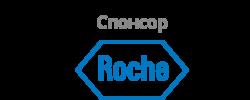 Логотип Roche — спонсор